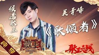 【纯享版】吴青峰《歌颂者》《歌手2019》第14期 Singer 2019 EP14【湖南卫视官方HD】