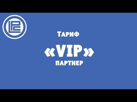Маркетинг тарифа VIP в токенах LPC