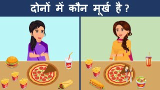 Hindi Riddle and Paheliyan to Test Your Logics   Hindi Paheliyan   Mind Your Logic