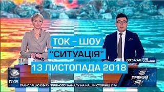 """Ток-шоу """"Ситуація"""" від 13 листопада 2018 року"""