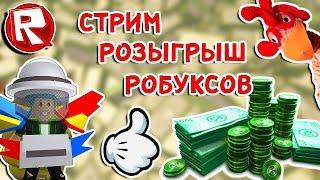 Роблокс СТРИМ РОЗЫГРЫШ РОБУКСОВ = ROBLOX по русски