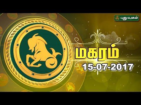 ராசி பலன் | மகரம் | 15/07/2017 | Puthuyugam TV