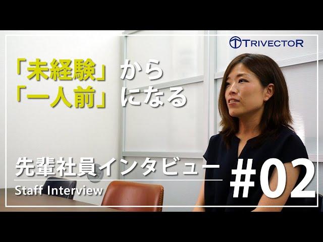 【トライベクトル株式会社】先輩社員インタビュー #02
