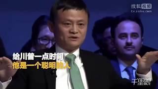马云警告川普;中美不应该打贸易战