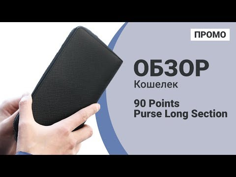 Кошелек Xiaomi 90 Points Purse Long Section - Промо обзор!