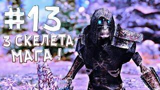 3 СКЕЛЕТА МАГА - Skyrim SE: Прохождение с модами #13