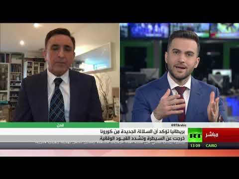 العرب اليوم - شاهد: بريطانيا تشهد سلالة