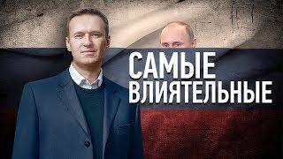 10 САМЫХ ВЛИЯТЕЛЬНЫХ РОССИЯН