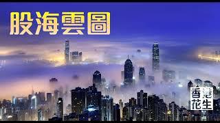 局勢紛亂,記得撥開迷霧 | 股海雲圖(第2節) 19年06月14日