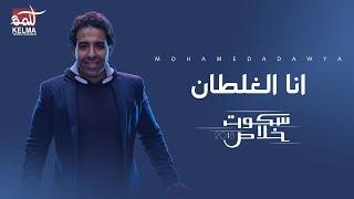 Mohamed Adawya - Ana El- Ghaltan - ( Mawal )   ( موال ) محمد عدوية - انا الغلطان