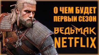Я ЗНАЮ, о ЧЕМ БУДЕТ СЕРИАЛ ВЕДЬМАК от Netflix в первом сезоне