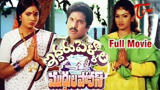Iddaru Pellala Muddula Police Telugu Movie   Rajendraprasad, Divyavani, Poojitha   TeluguOne