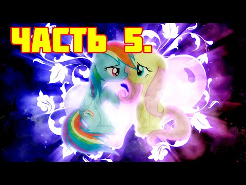 Часть 5. My Little Pony: Harmony Quest. Diana Games TV