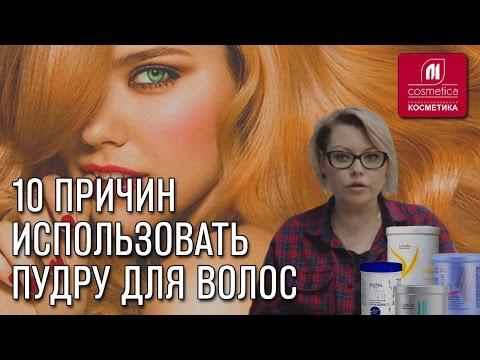 10 причин использовать пудру для волос. Пудра для обесцвечивания волос. Осветление волос