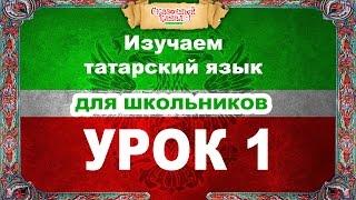Смотреть онлайн Учимся произносить татарские слова