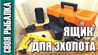 Ящик для эхолота гармин страйкер 4