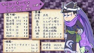 【卓ゲ松さんSW2.0】リルドラ数字松のとある冒険 Part1【GM長男】