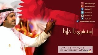 اغاني حصرية راشد الماجد - استبشري يا دارنا (النسخة الأصلية) | 2005 تحميل MP3