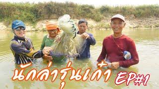 ก้อยปลาจอนทราย[]💯✌นายพรานรุ่นเก๋า🐠นักล่าแห่งลุ่มน้ำกก