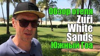 The Zuri White Sands, Южный Гоа, Варка