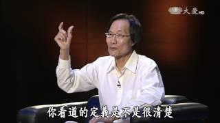 【殷瑗小聚】20160724   馬叔禮   妙哉老子道德經的智慧