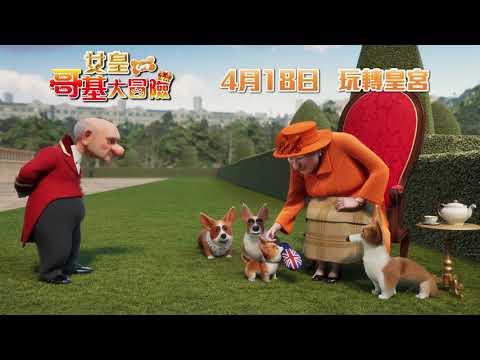 女皇哥基大冒險電影海報