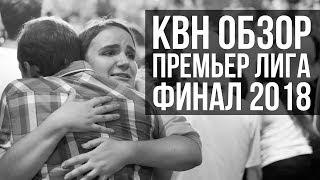 КВН ОБЗОР. ФИНАЛ ПРЕМЬЕР ЛИГИ КВН/ Калмыков засудили? / Честно о КВН #7