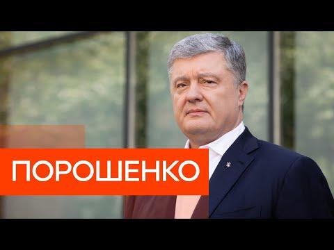 Петр Порошенко | Интервью с Лидером партии О главном