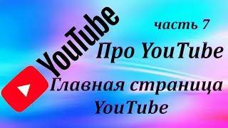 Вебинар Продвижение через YouTube ч. 7. Главная страница YouTube. Как изменить настройки видео.