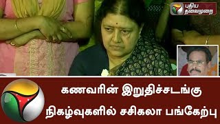 Sasikala's husband Natrajan death: Party leaders & Public pay tributes | Details  Connect with Puthiya Thalaimurai TV Online:  SUBSCRIBE to get the latest Tamil news updates: http://bit.ly/2vkVhg3  Nerpada Pesu: http://bit.ly/2vk69ef  Agni Parichai: http://bit.ly/2v9CB3E  Puthu Puthu Arthangal:http://bit.ly/2xnqO2k  Visit Puthiya Thalaimurai TV WEBSITE: http://puthiyathalaimurai.tv/  Like Puthiya Thalaimurai TV on FACEBOOK: https://www.facebook.com/PutiyaTalaimuraimagazine  Follow Puthiya Thalaimurai TV TWITTER: https://twitter.com/PTTVOnlineNews  WATCH Puthiya Thalaimurai Live TV in ANDROID /IPHONE/ROKU/AMAZON FIRE TV  Puthiyathalaimurai Itunes: http://apple.co/1DzjItC Puthiyathalaimurai Android: http://bit.ly/1IlORPC Roku Device app for Smart tv: http://tinyurl.com/j2oz242 Amazon Fire Tv:     http://tinyurl.com/jq5txpv  About Puthiya Thalaimurai TV   Puthiya Thalaimurai TV (Tamil: புதிய தலைமுறை டிவி)is a 24x7 live news channel in Tamil launched on August 24, 2011.Due to its independent editorial stance it became extremely popular in India and abroad within days of its launch and continues to remain so till date.The channel looks at issues through the eyes of the common man and serves as a platform that airs people's views.The editorial policy is built on strong ethics and fair reporting methods that does not favour or oppose any individual, ideology, group, government, organisation or sponsor.The channel's primary aim is taking unbiased and accurate information to the socially conscious common man.  Besides giving live and current information the channel broadcasts news on sports, business and international affairs. It also offers a wide array of week end programmes.  The channel is promoted by Chennai based New Gen Media Corporation. The company also publishes popular Tamil magazines- Puthiya Thalaimurai and Kalvi.  The news center is based in Chennai city, supported by a sprawling network of bureaus all over Tamil Nadu. It has a northern hub in the capital Delhi
