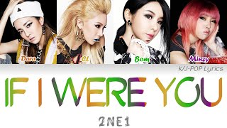 2NE1 (투애니원) - If I Were You (살아 봤으면 해) Colour Coded Lyrics (Han/Rom/Eng)