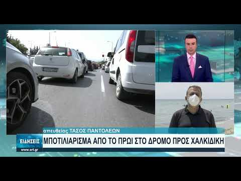 Θεσσαλονίκη: Διακοπές υπό το καθεστώς υγειονομικών μέτρων-Βουλιάζουν οι παραλίες | 10/07/2021 | ΕΡΤ