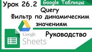 Google таблицы.Функция Query.Динамические фильтры.Часть 2. Урок 26.
