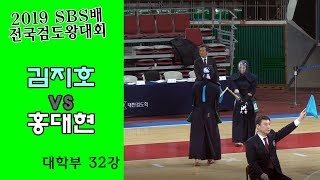 김지호 vs 홍대현 [2019 SBS 검도왕대회 : 대학부 32강 동영상