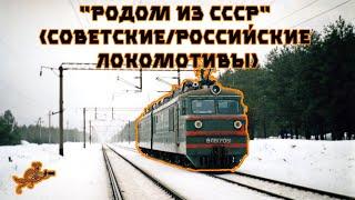 Российские локомотивы