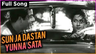 Sun Le Dastan Yun Na Sata - Full Video Song | Passport |  Madhubala | Geeta Dutt | Kalyanji-Anandji