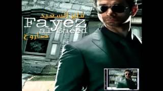 تحميل اغاني مجانا Fayez Al Saeed...Fass Maleh | فايز السعيد...فص ملح