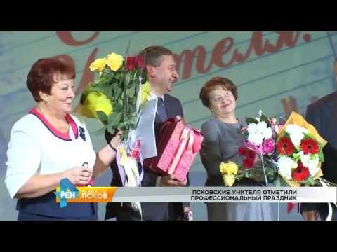 Новости Псков 06.10.2016 # Псковские учителя отметили профессиональный праздник