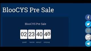 Почему BlooCYS?