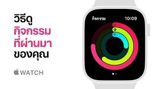 Apple Watch Series 4 — วิธีดูกิจกรรมที่ผ่านมาของคุณ — Apple
