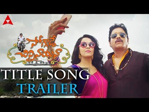 Soggade Chinni Nayana Title Song Trailer || Nagarjuna, Ramya Krishnan, Lavanya Tripathi
