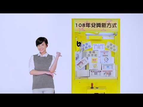 統一發票兌獎多元服務管道宣傳完整版(台語)