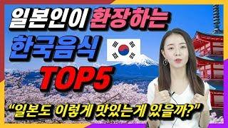 일본인이 환장하는 한국음식 top5
