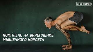 Михаил Павлов Комплекс на укрепление мышечного корсета. #yoga_method