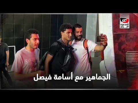 جماهير الزمالك تلتف حول أسامة فيصل لالتقاط الصور التذكارية عقب الفوز على الإنتاج