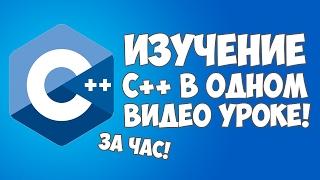 Изучение C++ в одном видео уроке за час