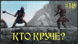 Skyrim SE. Кто круче? #18 | Солдаты Братьев Бури vs Солдаты Империи