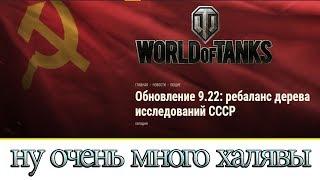 Обновление 9.22 World of Tanks Очень много халявы