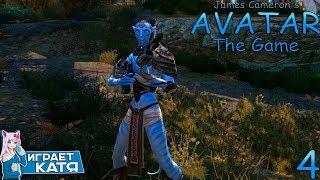 James Cameron's Avatar: The Game - Восстала из мертвых и начала мстить! #4