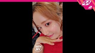 [Selfie MV] 모모랜드(MOMOLAND)   I'm So Hot | @KCON2019JAPAN
